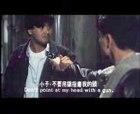 小子,不要用槍指著我的頭
