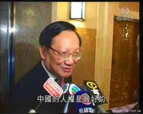 中國的人權是最好的