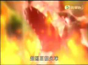 超烈巨龍火球