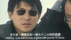 沒什麼,想跟你玩一個七十二小時的遊戲