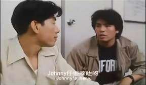 Johnny仔佢唻咗呀