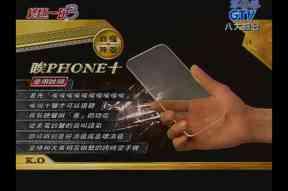 唉 Phone 十
