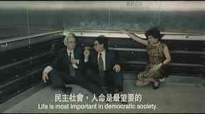 民主社會,人命是最重要的