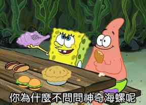 你為什麼不問問神奇海螺呢?