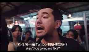 你係咪一啲Tempo都唔俾我呀?
