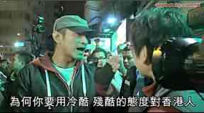 為何你要用冷酷 殘酷的態度對香港人