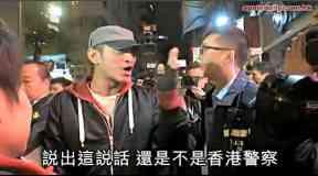 說出這說話 還是不是香港警察